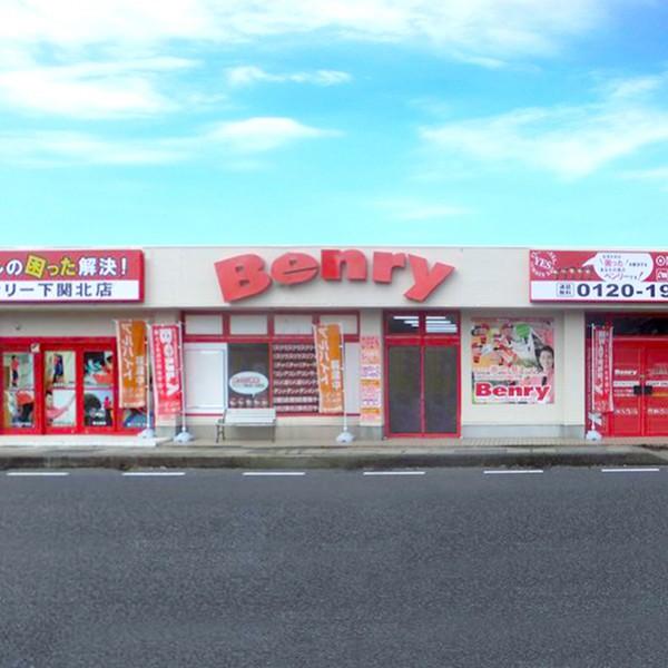 下関市のメイン画像